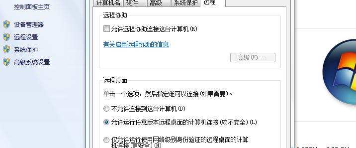 局域网内远程桌面:让你的电脑如影随形