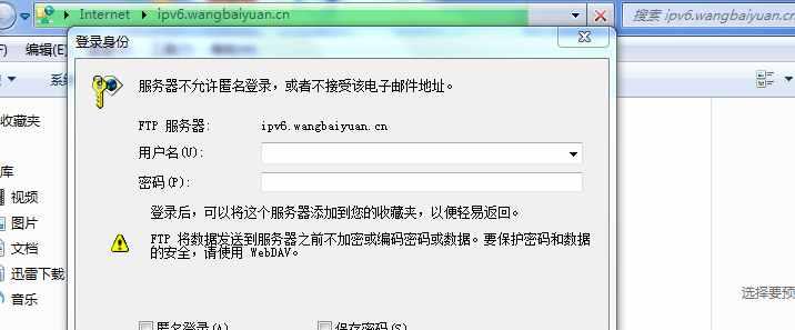 建立IPv6 FTP和web服务器实现跨校访问