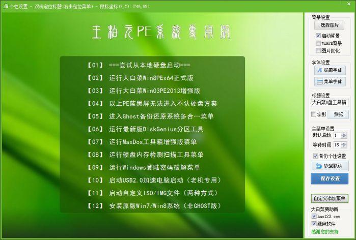 u盘windowsPE重装windows系统