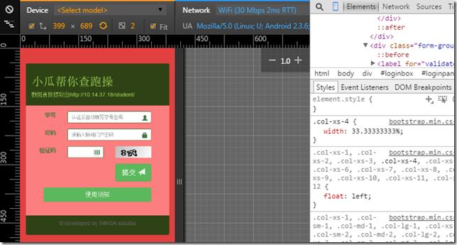 模拟UA实现访问只能在微信上打开的网页