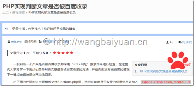 Add Baidu's seal to the top right of the web page