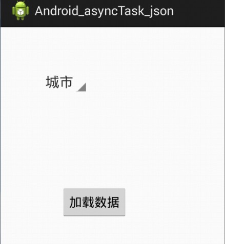Android开发解析JSON数据