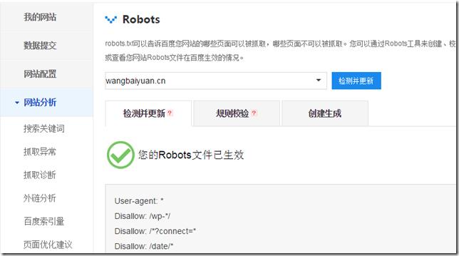 百度站长工具robots.txt工具的使用方法