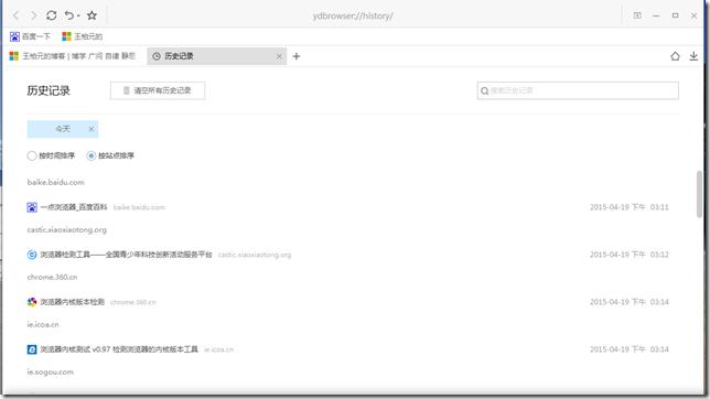 一点浏览UI-历史记录