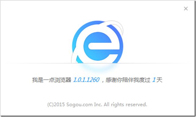 一点浏览器UI-关于