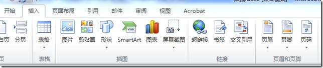 officeWord为文档自动添加目录和页码