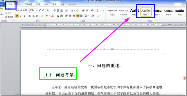 officeWord automatically adds directories and page numbers to documents
