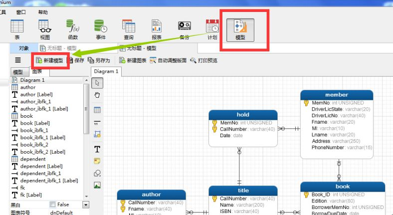 用Navicat制作ER图及与SQL互相转化