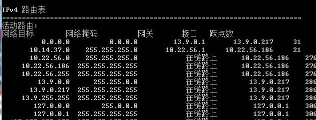 用命令行配置路由同时访问内外网