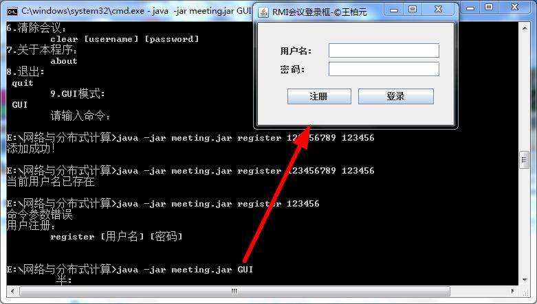 【JAVA_RMI】(6)制作命令行导航菜单