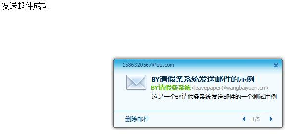 PHP用SMTP发邮件(支持SSL)