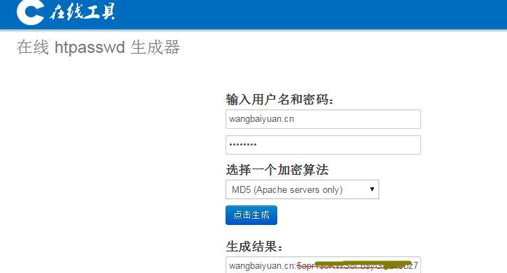 用.htpasswd设置网站目录、文件访问密码