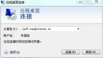 用域名解析到IPV6连接远程桌面