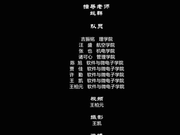 《让梦想去杭行》——视频作品