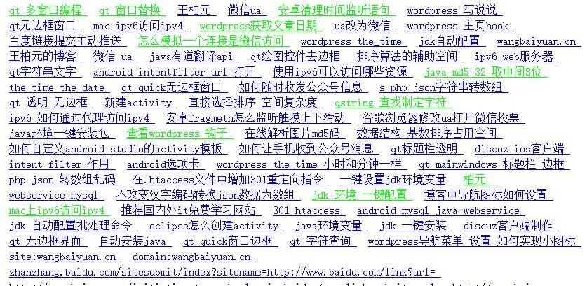 流量关键词链接页面提升百度权重