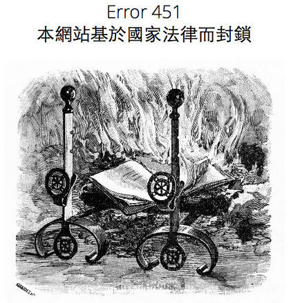 "HTTP全新状态码""451""获批 用于区别""Error 403"""