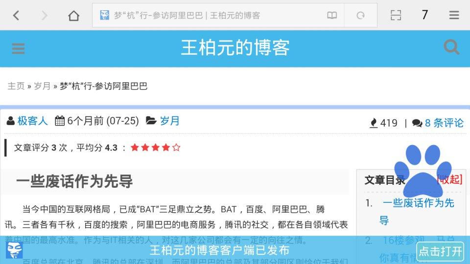 网页添加链接调用APP与跳转下载网址