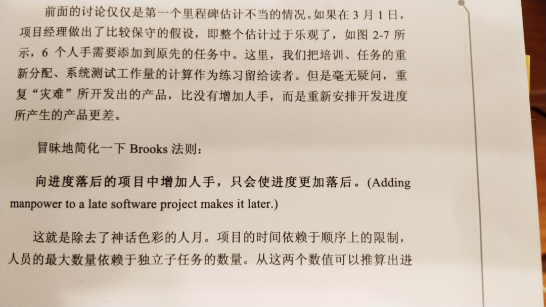 人月神话中提到的Brooks法则