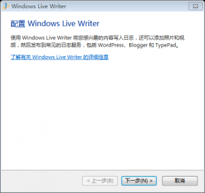 用Windows Live Writer离线写WordPress日志